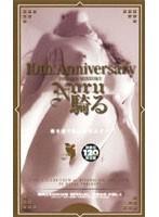 10th.Anniversary Noru騎る