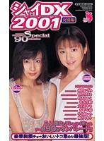 シャイDX2001女優編