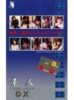 素人COUNT DOWN DX ダウンロード