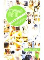オフショットDX II ダウンロード