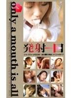 発射→口 ダウンロード