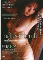 naked truth 和泉ありさ ダウンロード