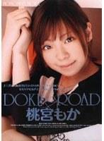 DOKI!×2 ROAD 桃宮もか ダウンロード