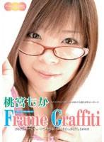 Frame Graffiti 桃宮もか