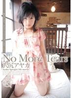 No More Tears 沢尻アヤカ ダウンロード