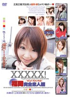XXXXX![ファイブエックス] 福岡完全素人編 ダウンロード