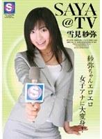 SAYA@TV 雪見紗弥 ダウンロード