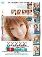 XXXXX![ファイブエックス] 広島完全素人編 ダウンロード