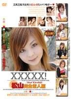 XXXXX![ファイブエックス] 松山完全素人編 ダウンロード