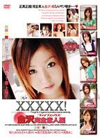 XXXXX![ファイブエックス] 金沢完全素人編 ダウンロード
