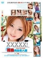 XXXXX![ファイブエックス] 福島完全素人編 ダウンロード