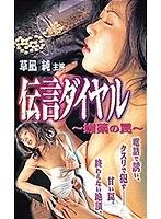 伝言ダイヤル 〜媚薬の罠〜