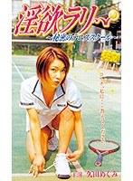 淫欲ラリー 〜秘密のテニススクール〜