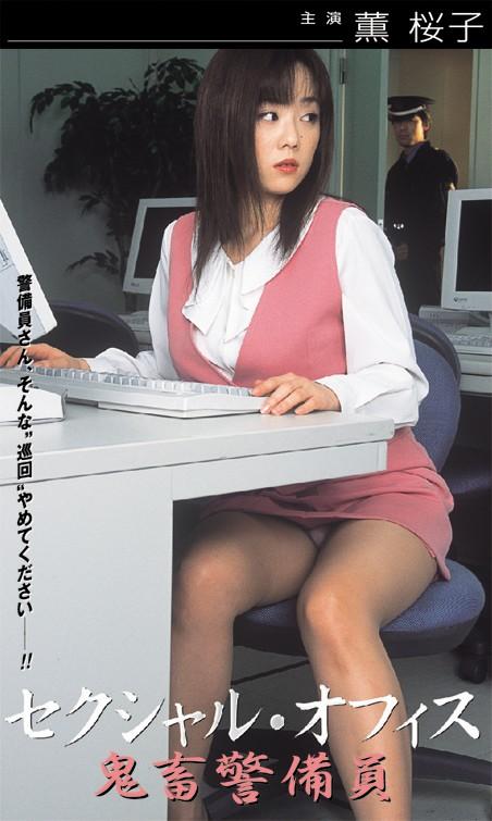 セクシャル・オフィス 鬼畜警備員 画像1