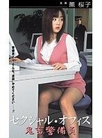 セクシャル・オフィス 鬼畜警備員