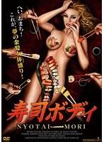寿司ボディ NYOTAI-MORI