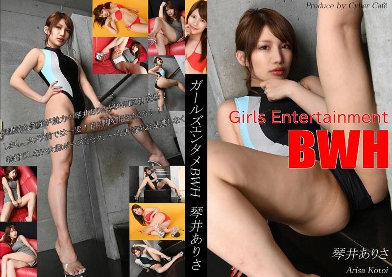 【独占配信】Girls Entertainment BWH vol.11 琴井ありさ