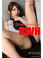 Girls Entertainment BWH vol.11 琴井ありさ
