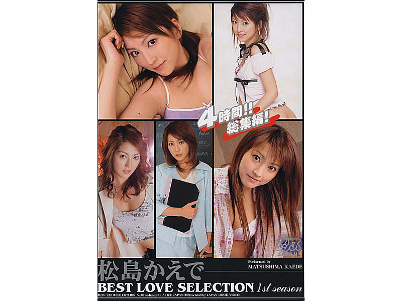松島かえで BEST LOVE SELECTION 1st season