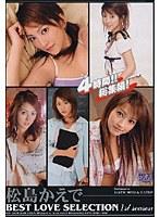 松島かえで BEST LOVE SELECTION 1st season ダウンロード