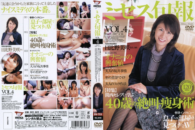 ミセス旬報 VOL.4