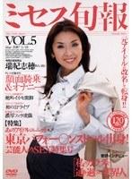 ミセス旬報 VOL.5 ダウンロード