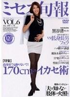 ミセス旬報 VOL.6