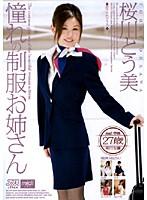 憧れの制服お姉さん 桜川とう美 ダウンロード