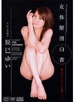 女体解剖白書 辰巳ゆい ダウンロード