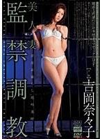 美人妻監禁調教 吉岡奈々子 ダウンロード