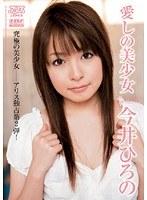 愛しの美少女 今井ひろの ダウンロード
