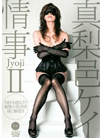 情事 Jyoji II 真梨邑ケイ
