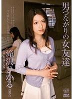 男つながりの女友達 滝沢ひかるの場合 ダウンロード