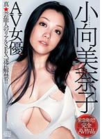 AV女優 小向美奈子