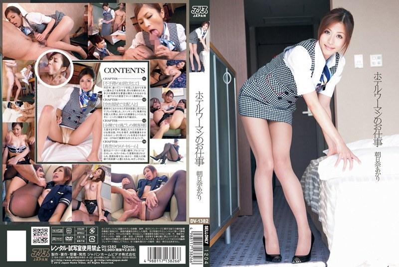 DV-1382 A Hotel Woman's Job Akari Asahina