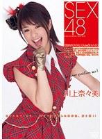 SEX48〈国民的アイドルコスde四十八手〉 川上奈々美 ダウンロード