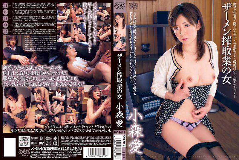 DV-1411 ザーメン搾取業の女 小森愛