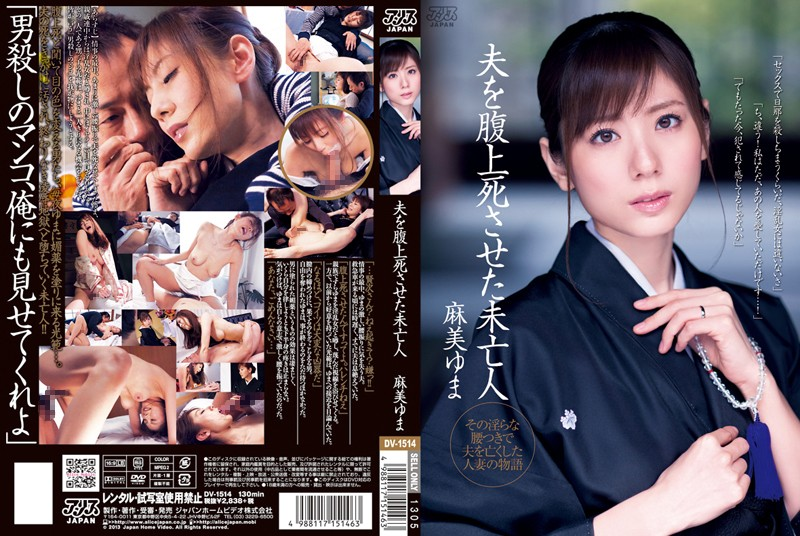 DV-1514 Widow Who Fucked Her Husband to Death Yuma Asami