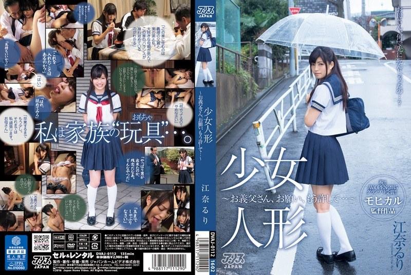(53dvaj00112)[DVAJ-112] 少女人形〜お義父さん、お願い、もう許して…〜 江奈るり ダウンロード