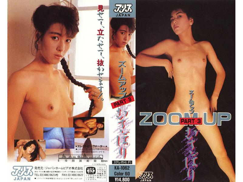 ZOOMUP 3 むさぼり 高杉レイ パッケージ