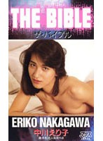 THE BIBLE 中川えり子 ダウンロード