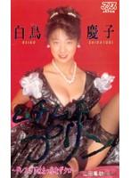 ムチムチプリン 〜ドレスの下はまっ赤なザクロ〜 白鳥慶子 ダウンロード