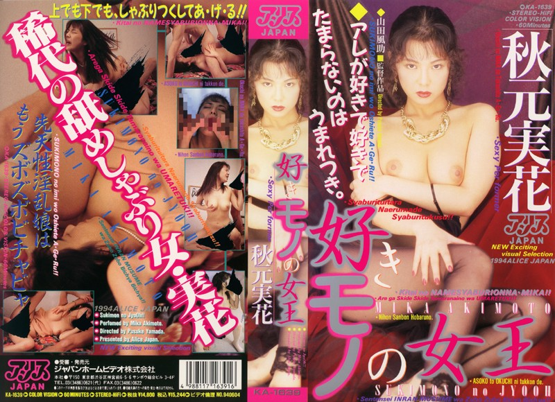 (53ka1639)[KA-1639] 好きモノの女王 秋元実花 ダウンロード