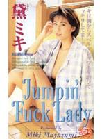 Jumpin Fuck Lady 黛ミキ