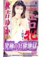エロ牝〜究極の官能地獄〜