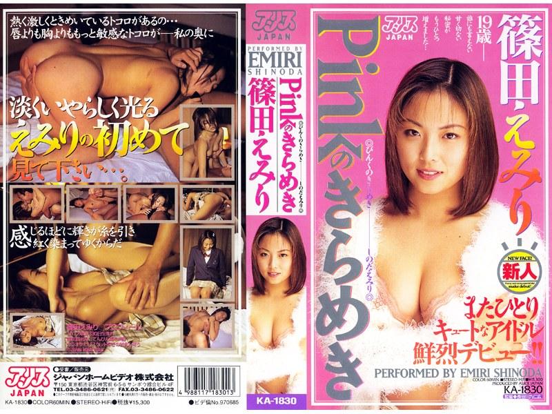 Pinkのきらめき 篠田えみり