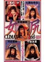 女尻CLIMAX 2nd ダウンロード