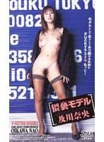 猥褻モデル 及川奈央 ダウンロード