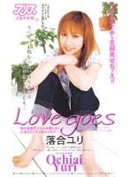 Love goes 落合ユリ ダウンロード