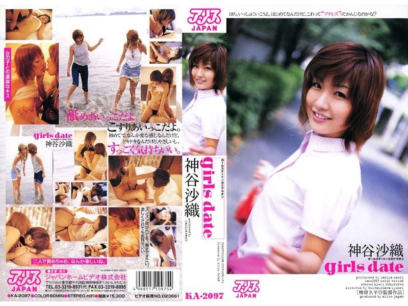girls date 神谷沙織